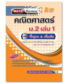 Math Review คณิต ม.2 เล่ม 1  (พื้นฐาน  เพิ่มเติม)
