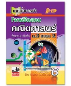 Do Math Series เทคนิคการทำโจทย์ข้อสอบ คณิตศาสตร์ ม.3 เทอม 2