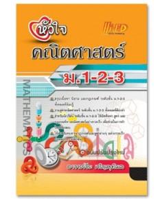 หัวใจคณิตศาสตร์ ม.1-2-3 (ฉบับปรับปรุงใหม่) จีระ เจริญสุขวิมล