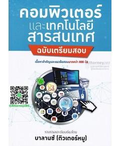 คู่มือเตรียมสอบ คอมพิวเตอร์และเทคโนโลยีสารสนเทศ แนวข้อสอบมากกว่า 800 พร้อมเฉลย