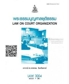 พระธรรมนูญศาลยุติธรรม LAW 3004 พรพรหม อินทรัมพรรย์