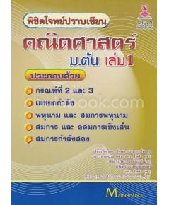 พิชิตโจทย์ปราบเซียน คณิตศาสตร์ ม.ต้น เล่ม 1 รัชพล ธนาภากรรัตนกุล