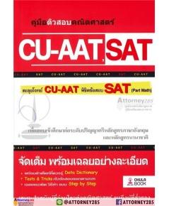คู่มือติวสอบคณิตศาสตร์ CU-AAT , SAT