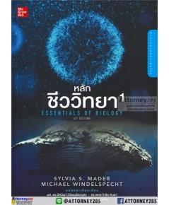 หลักชีววิทยา เล่ม 1 SYLVIA S. MADER และคณะ