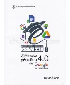 ปฏิวัติการสอนสู่ห้องเรียน 4.0 ด้วย GOOGLE FOR EDUCATION ดนัยศักดิ์ กาโร