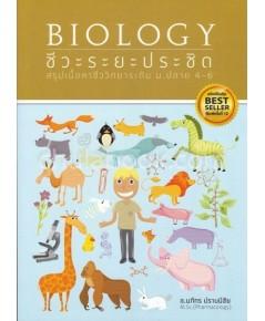 BIOLOGY ชีวะระยะประชิด สรุปเนื้อหาชีววิทยา ม.ปลาย 4-6 นภัทร ปราบมีชัย