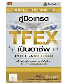 คู่มือเทรด TFEX เป็นอาชีพ โรบอทเทรดอัตโนมัติ