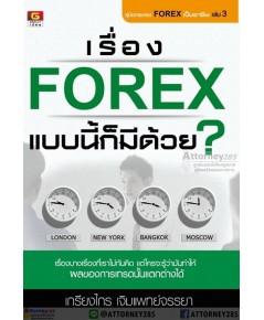 เรื่อง Forex แบบนี้ก็มีด้วย