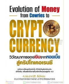 วิวัฒนาการของเงินจากหอยเบี้ยสู่คริปโทเคอเรนซี - CRYPTO CURRENTCY