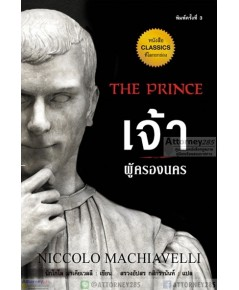 THE PRINCE เจ้าผู้ครองนคร