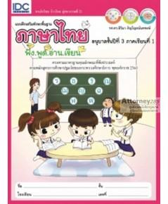 แบบฝึกเสริมทักษะพื้นฐานภาษาไทย อนุบาลชั้นปีที่ 3 ภาคเรียนที่ 1