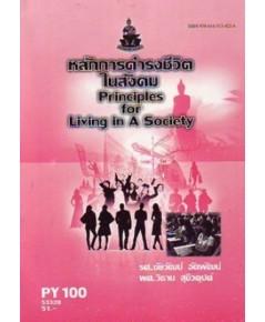 หลักการดำรงชีวิตในสังคม PHI 1000 (PY100 )