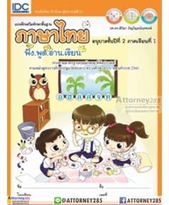 แบบฝึกเสริมทักษะพื้นฐานภาษาไทย อนุบาลชั้นปีที่ 2 ภาคเรียนที่ 1