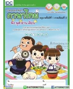 แบบฝึกเสริมทักษะพื้นฐานภาษาไทย อนุบาลชั้นปีที่ 1 ภาคเรียนที่ 2