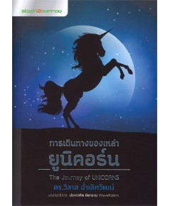 การเดินทางของเหล่ายูนิคอร์น The Journey of Unicorns วิลาส ฉ่ำเลิศวัฒน์