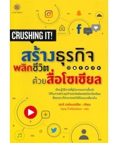 สร้างธุรกิจพลิกชีวิต ด้วยสื่อโซเชียล Crushing it!