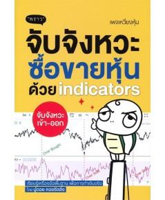 จับจังหวะ ซื้อขายหุ้นด้วย Indicators เรียนรู้เครื่องมือพื้นฐาน เพื่อการทำเงินจริง