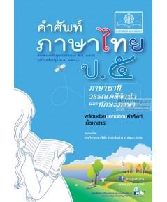 คำศัพท์ ภาษาไทย ป.5  ภาษพาที วรรณคดีลำนำ