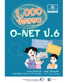 1,000 ข้อสอบ O-Net ป.6