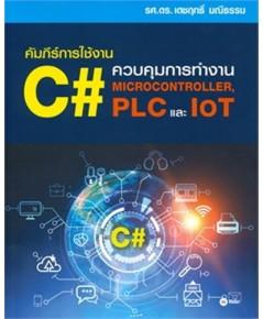 คัมภีร์การใช้งาน C : ควบคุมการทำงาน Microcontroller, PLC และ IoT