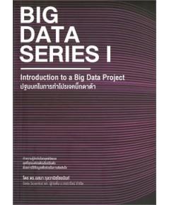 Big Data Series 1 : Introduction to a Big Data Project ปฐมบทในการทำโปรเจคบิ๊กดาต้า