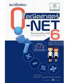 แนวข้อสอบ คณิตศาสตร์ ป.6 o-net ฉบับปรับปรุงใหม่