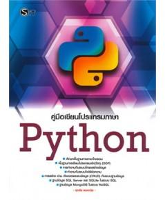 คู่มือเรียนโปรแกรมภาษา Python
