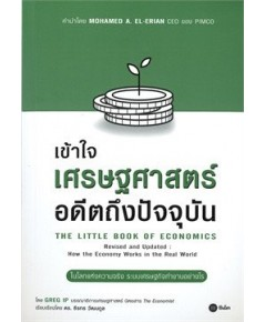 เข้าใจเศรษฐศาสตร์-อดีตถึงปัจจุบัน : The Little Book of Economics