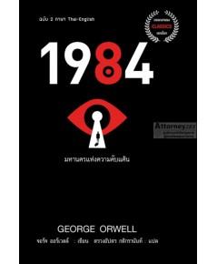 1984 มหานครแห่งความคับแค้น ฉบับ 2 ภาษา Thai-English