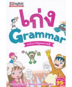 เก่ง Grammar ฉบับการ์ตูนความรู้ (ฉบับการ์ตูน)