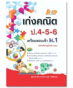 เก่งคณิต ป.4-5-6 (ฉบับปรับปรุงใหม่ 2562)