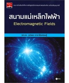 สนามแม่เหล็กไฟฟ้า : Electromagnetic Fields