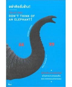 อย่าคิดถึงช้าง! : คู่มือการสร้างการเมืองใหม่ผ่านการวางกรอบคิดและวาทกรรมสาธารณะ