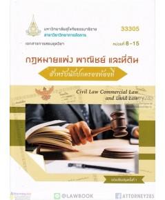 กฎหมายแพ่ง พาณิชย์ และที่ดิน สำหรับนักปกครองท้องที่ 33305   เล่ม 2 (หน่วยที่ 8-15)
