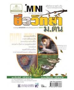 mini  วิทยาศาสตร์ (ชีววิทยา) ม.1-2-3