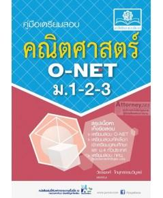 คู่มือคณิตศาสตร์ ม.1-2-3 O-NET