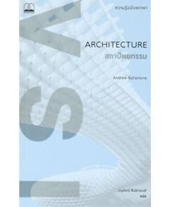 สถาปัตยกรรม : ความรู้ฉบับพกพา