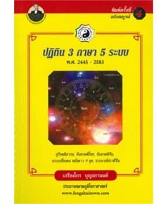 ปฏิทิน 3 ภาษา 5 ระบบ พ.ศ. 2544-2583 ฉบับสมบูรณ์