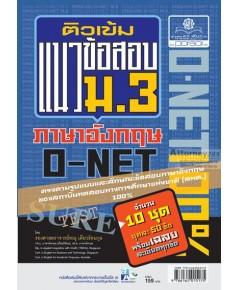 ติวเข้มแนวข้อสอบภาษาอังกฤษ ม.3 O-NET