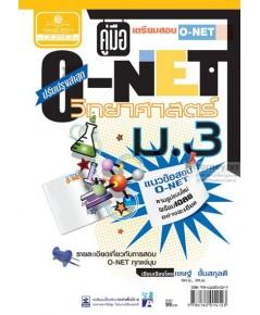 คู่มือเตรียมสอบ วิทยาศาสตร์ ม.3 O-NET