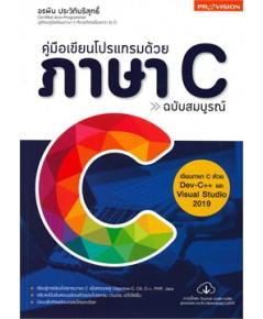 คู่มือเขียนโปรแกรมด้วยภาษา C ฉบับสมบูรณ์