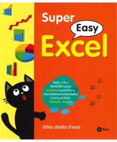 Super Easy Excel