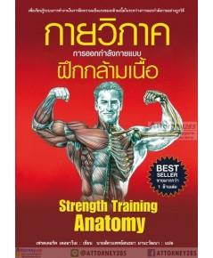 กายวิภาคการออกกำลังกายแบบฝึกกล้ามเนื้อ Strength Training Anatomy