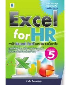 EXCEL FOR HR