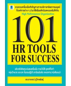 101 HR Tool for Success