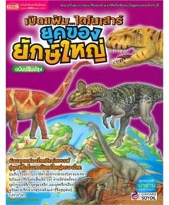 เปิดแฟ้ม...ไดโนเสาร์ ยุคทองของยักษ์ใหญ่ ฉบับปรับปรุง