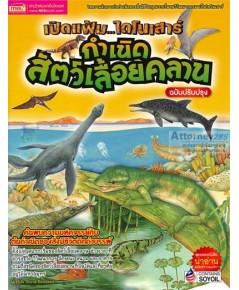 เปิดแฟ้ม...ไดโนเสาร์ กำเนิดสัตว์เลื้อยคลาน ฉบับปรับปรุง