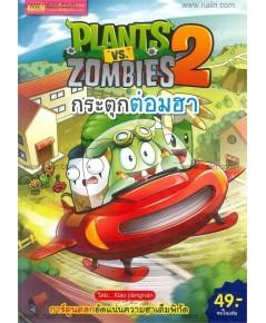 การ์ตูน Plants vs Zombies กระตุกต่อมฮา