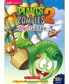 การ์ตูน Plants vs Zombies สนุกไม่มีลิมิต