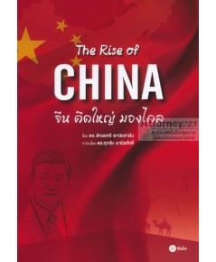 The Rise of China : จีนคิดใหญ่ มองไกล